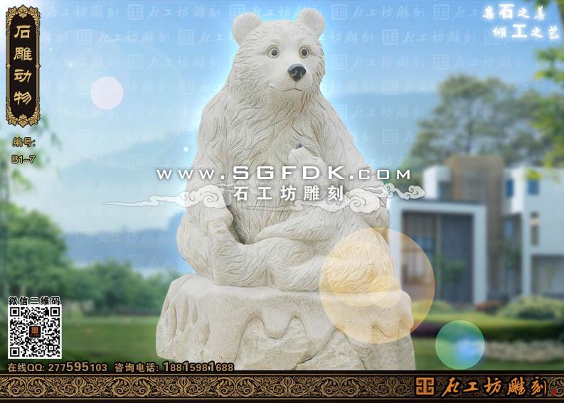 园林石雕北极熊雕塑