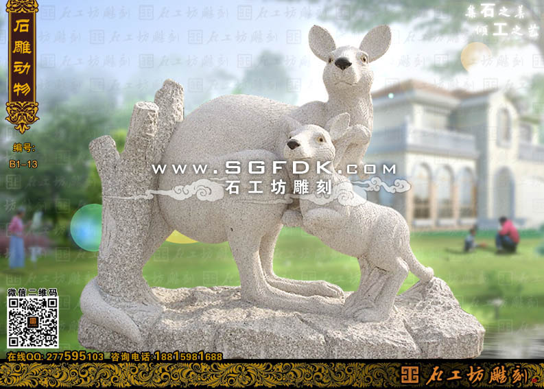 可爱动物雕塑石雕袋鼠