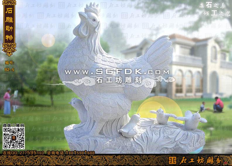 景观小品雕塑母鸡小鸡