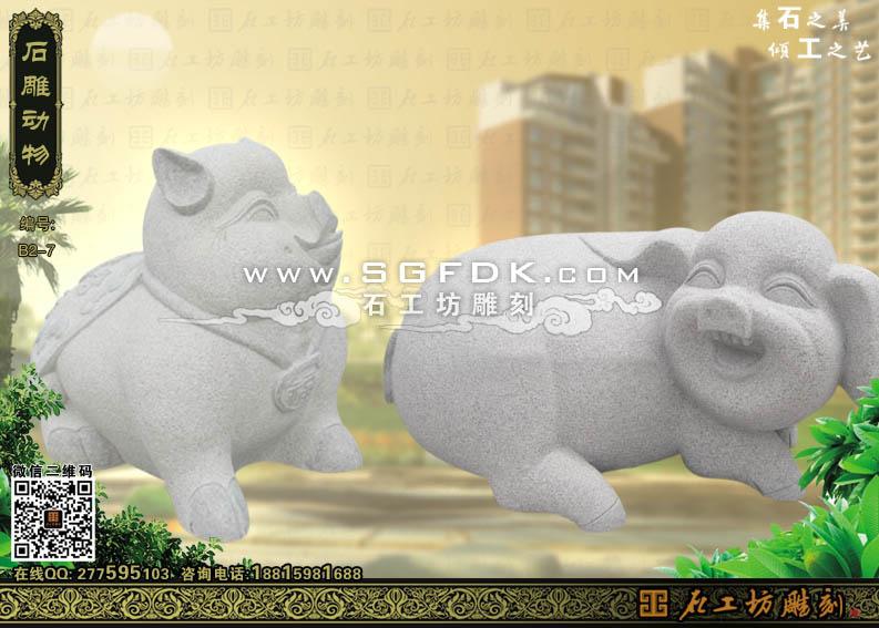网站首页 b-动物雕刻 石雕小动物