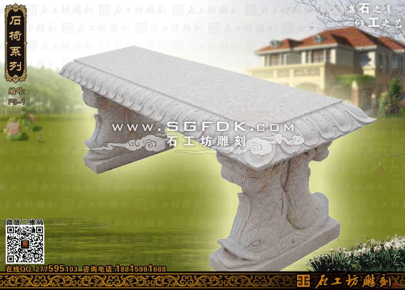 欧式长椅欧式石雕椅子