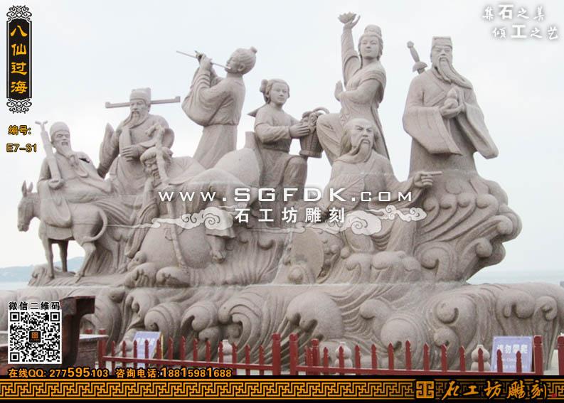八仙石雕八仙过海雕塑