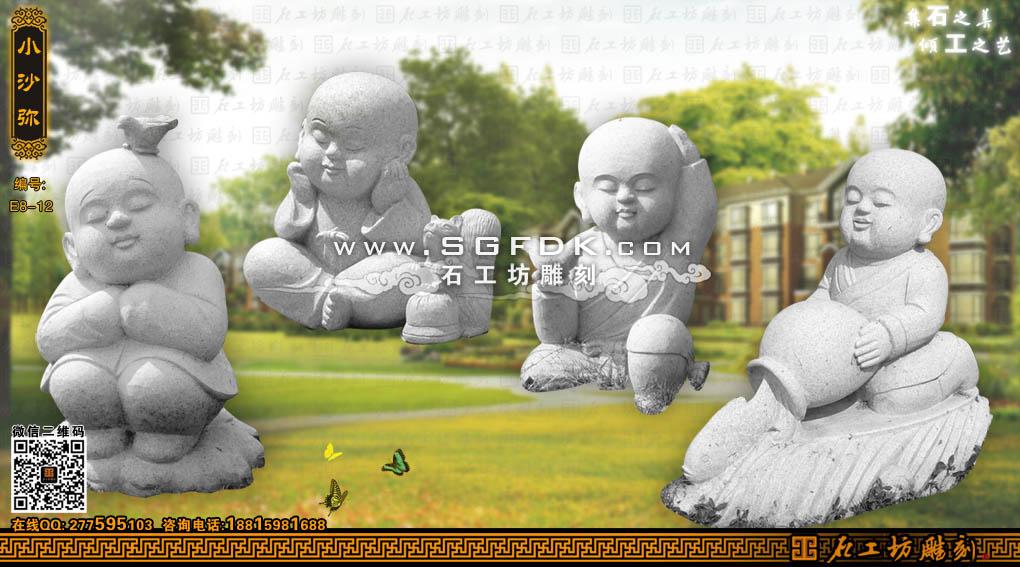 可爱小和尚雕塑小沙弥可爱石雕