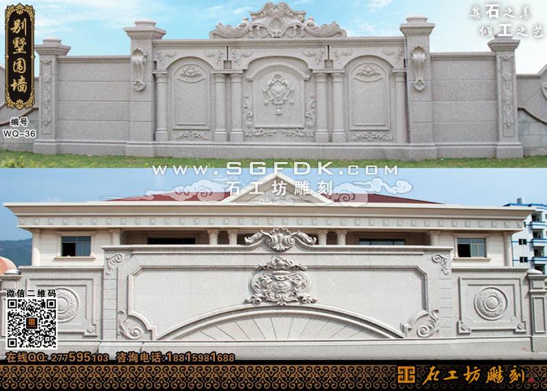 欧式围墙浮雕图案雕刻
